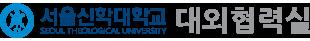 서울신학대학교 대외협력실